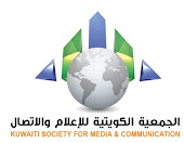 الجمعية الكويتية للإعلام والاتصال