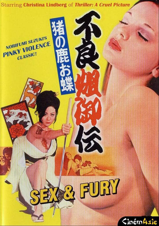 Sex and Fury 1973