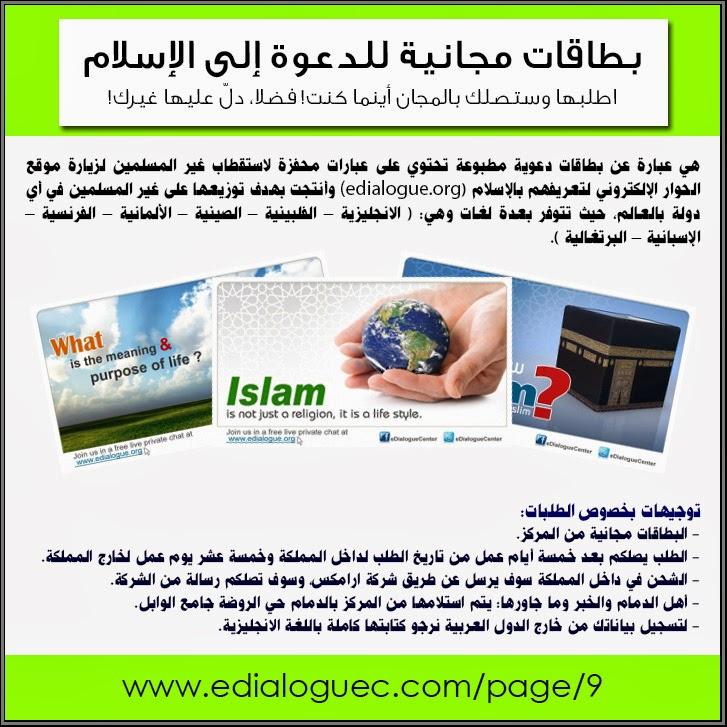 بطاقات مجانية للدعوة إلى الإسلام │ Free Islamic Cards