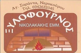 Νικολακάκης Εμμανουήλ