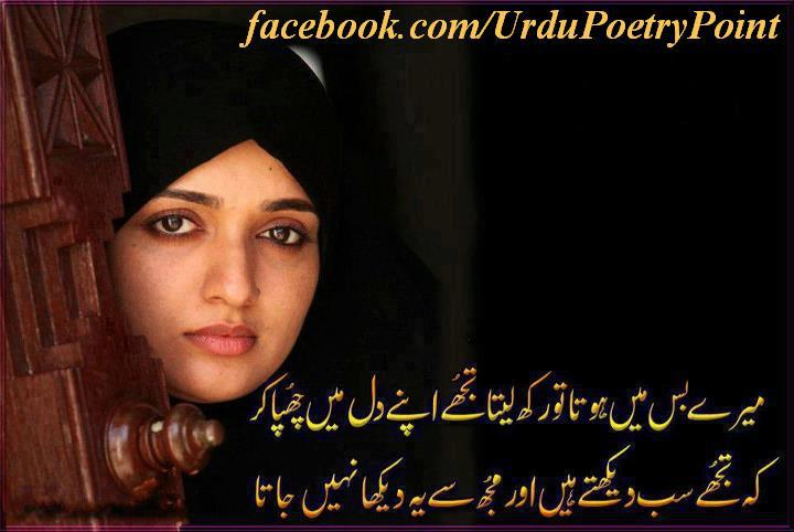 Change.........Begins Now: New urdu shayari 2013