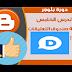 [دورة بلوجر][الدرس الخامس:كيفية اضافة صندوق تعليقات disqus الى المدونة الأفضل على الاطلاق]