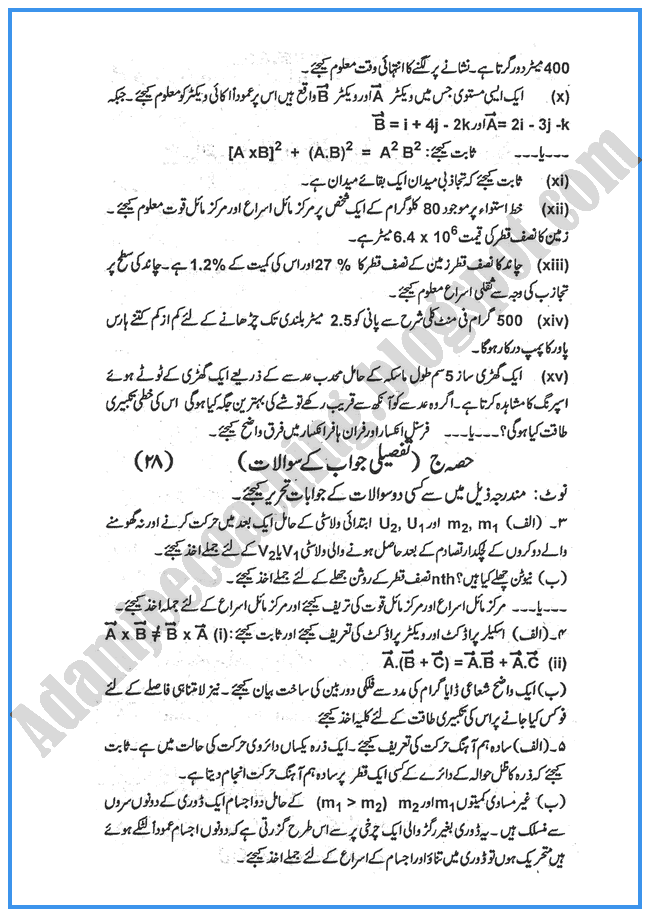Physics-urdu-2014-past-year-paper-class-xi