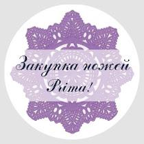 Закупка Прима