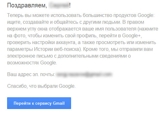 поздравления с регистрацией в google