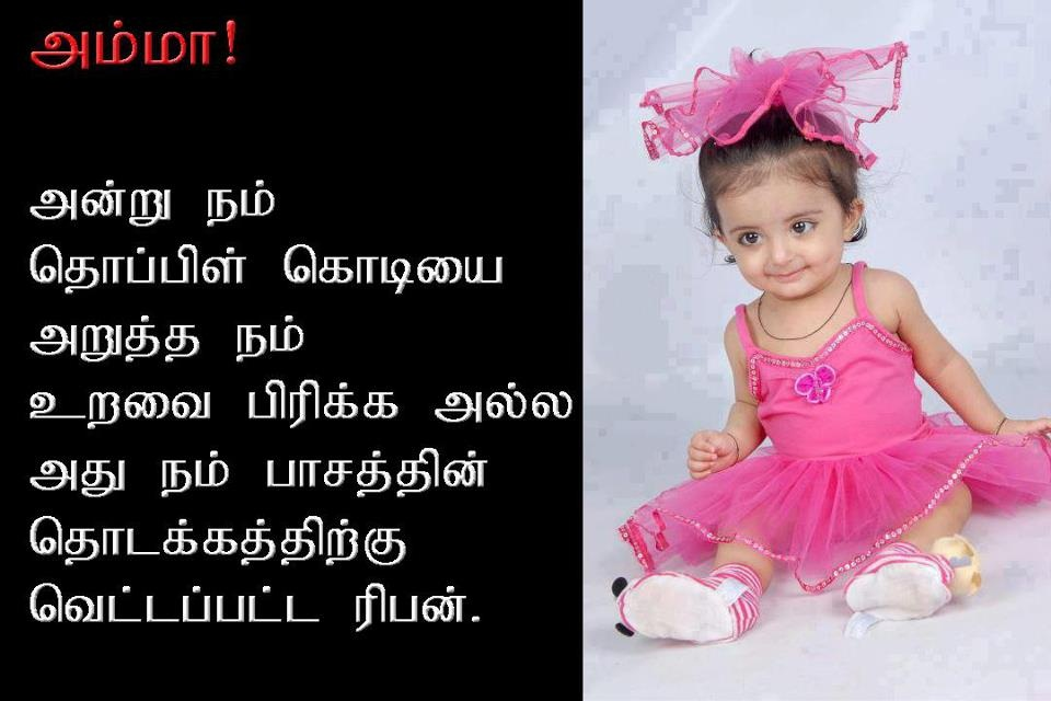 tamil best mother lines tamilfbvideos