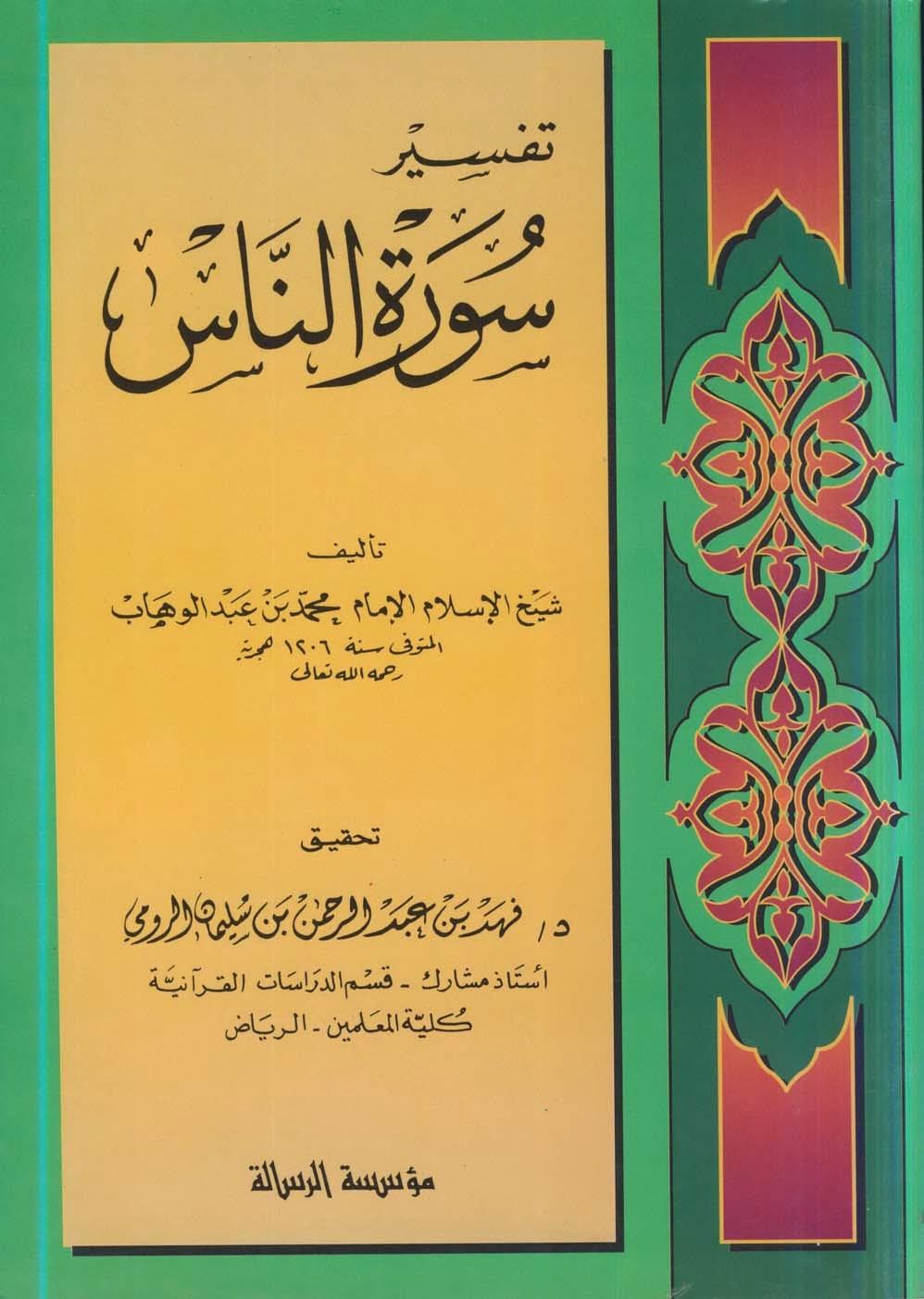 تفسير سورة الناس - محمد بن عبد الوهاب pdf