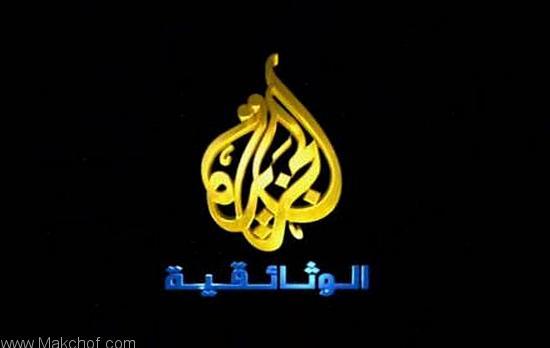 قناة الجزيرة الوثائقية بث مباشر Al Jazeera Doc TV