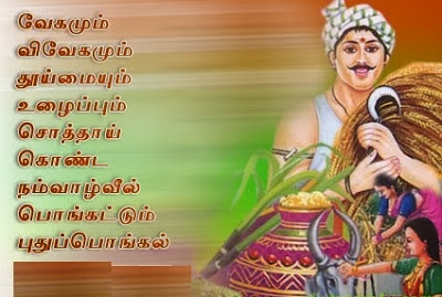 Thai Pongal 2014 Greeting Cards Wishes in Tamil