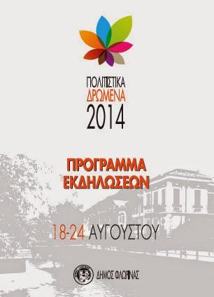 Το πρόγραμμα των εκδηλώσεων του Πολιτιστικού Καλοκαιριού 2014