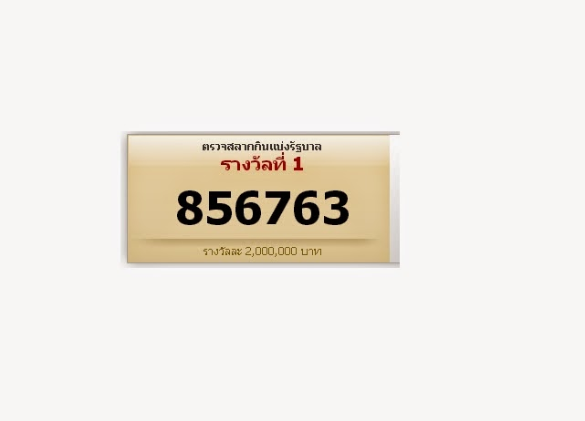 Jpeg 15kb search results for thai lottery result may1 2015 calendar