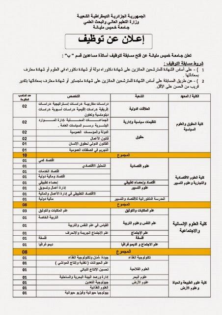 مسابقة توظيف أساتذة مساعدين في جامعة خميس مليانة جويلية 2014