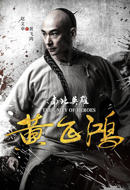 The Unity Of Heroes (2018) China 720p BluRay 750MB Download