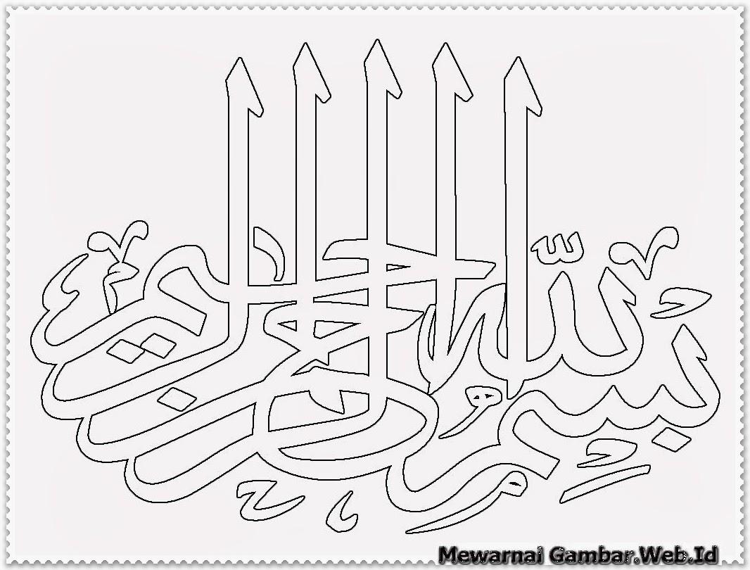 kaligrafi bismillah untuk undangan
