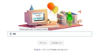 Google تحتفل بالذكرى الـ17 على تأسيسها
