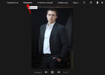 открытие фотостудии в гугл плюс кликом по кнопке изменить в окне фото