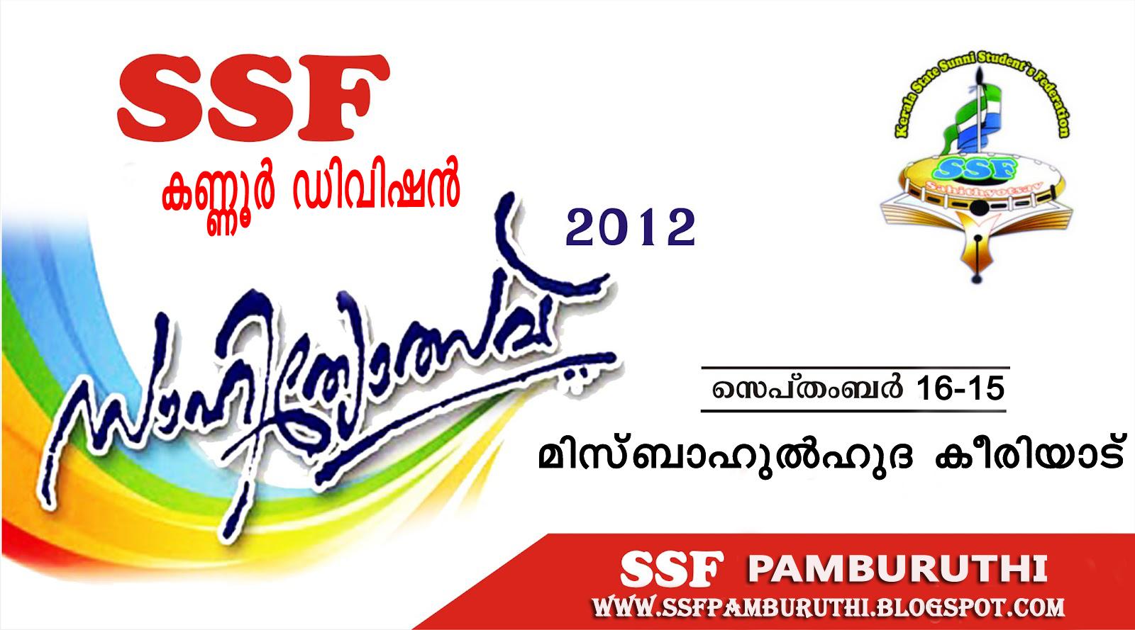 Ssf Pamburuthi Online Ssf Kannur Division Sahithyotsav 2012