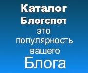 http://www.iozarabotke.ru/2013/12/o-katalogah-na-platforme-blogspot.html