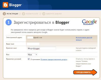 Регистрация в Блоггер