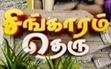 Singaaram Theru – Episode 04 – Vijay Tv Programe 01-12-2013