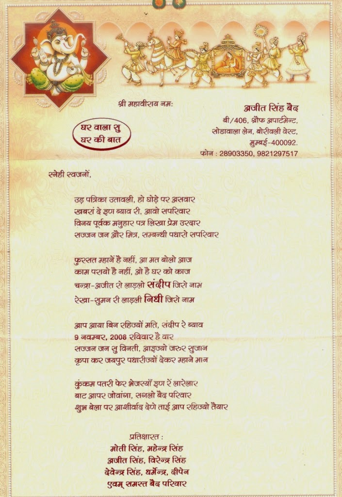 Hindu Printed Samples – Universal Wedding Cards