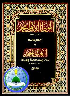 Muwatta Imam Malik al tareeq al mumajjad  #درجہ_ثالثہ 📗 الموطا للامام محمد 📗    مع الحاشیة   📘 التعلیق الممجد 📘    موطا امام محمد