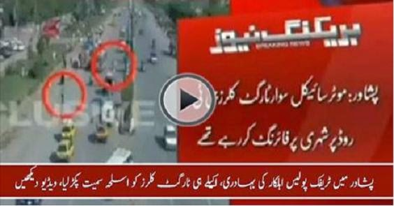 CCTV Footage of a Target Killing Incident in Peshawar