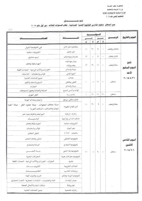 ننشر أخر جداول لدبلومات الثانوية الفنية موقع الوزارة تحديث 11 إبريل2015 2_2_007.png