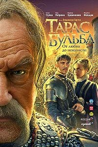 Taras Bulba -