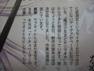 Gekijouban Movies Mahou Shojo Madoka Magica películas anuncio Newtype