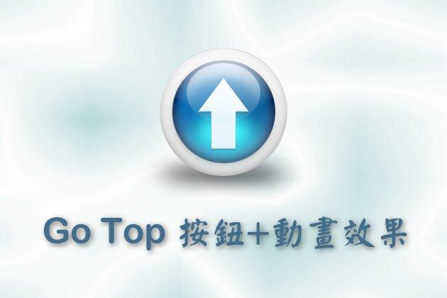 [教學] 快速回到網頁上方 Go Top 按鈕 + 各種動畫效果(CSS / jQuery)