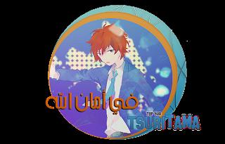 [Top Sub] جميع حلقات الأنمي Tsuritama على Mediafire 13355506514410.png
