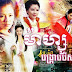 Maju Bong Krab Bey Sach [49 End] Chinese Drama Khmer Movie