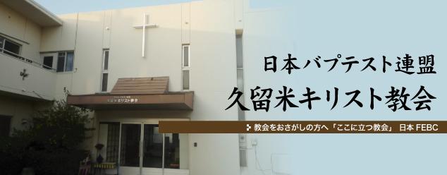 日本バプテスト連盟 久留米キリスト教会