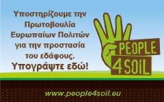 Οι ΦτΦ εθνικοί συντονιστές της εκστρατείας PEOPLE4SOIL
