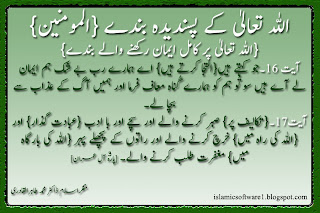 Quran Hakeem ayat, aqwal e zareen