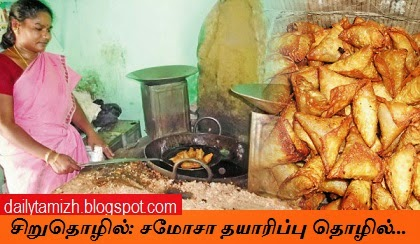 pengal Siru thozhil: samosa thayarippu thozhil for home maker in tamilnadu