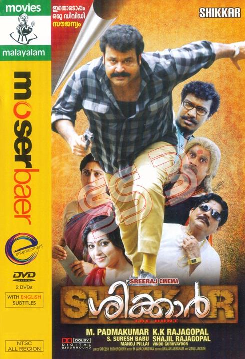 holidays malayalam movie. Holidays-New malayalam movie