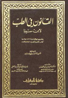 كتاب القانون في الطب - ابن سينا