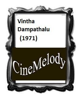 Vintha Dampathalu Telugu Mp3 Songs Free  Download  1971