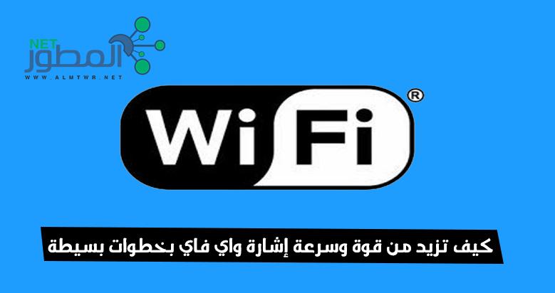 كيف تزيد من قوة وسرعة إشارة Wi-Fi بخطوات بسيطة