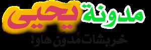 مدونة يحيى