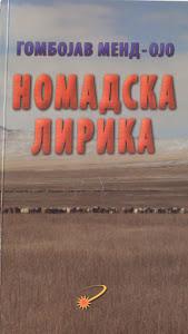 Номадска Лирика