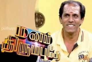 Actor Vaiyapuri in Manam Thirumputhe 24-01-2015 Puthuyugam Tv