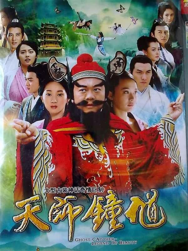 Truyền Thuyết Chung Quỳ- Thvl1 ...