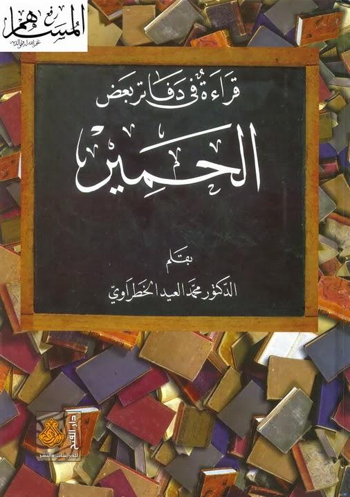 قراءة في دفاتر بعض الحمير - محمد العيد الخطراوي pdf