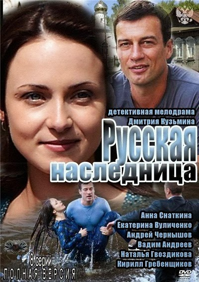 Сериал Великая 2015  смотреть онлайн  российские
