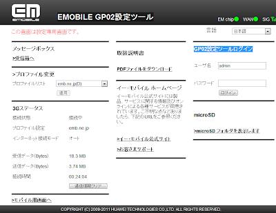 EMOBILEの設定画面