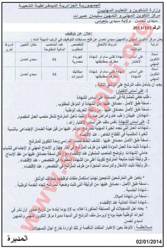 إعلان مسابقة توظيف في مركز التكوين والتمهين المهنين سليمان عميرات سيدي لحسن ولاية سي sidi+bel+abbes.JPG