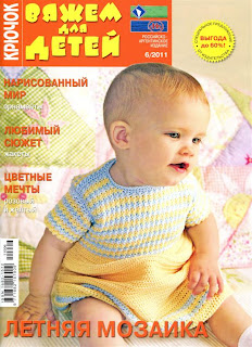 Журнал Вяжем для детей. Крючок № 6 2011